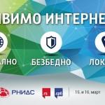 [Konferencija DIDS 2016] Živimo Internet… Globalno – Bezbedno – Lokalno